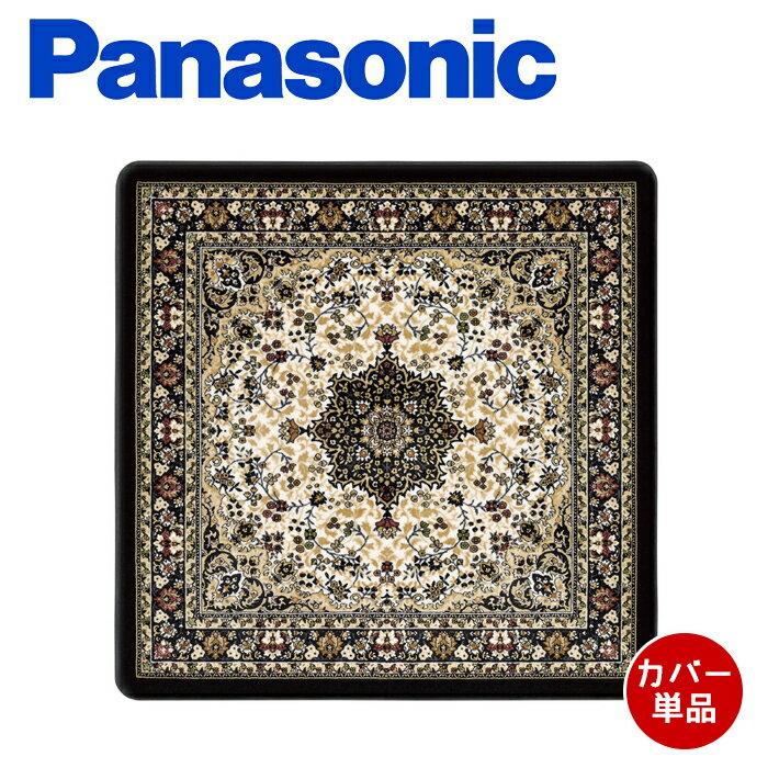 Panasonic カーペットカバー DQ-2C370-K <2畳相当> 《 パナソニック ホットカーペットカバー 電気カーペットカバー 》 ※カバーのみの商品となり、本体は付属しておりません