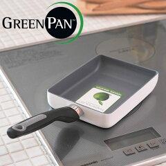 **【限定 50%OFF!】GREEN PAN/グリーンパン SOFIA/ソフィア タマゴパン 14cm×18cm IH対応【...