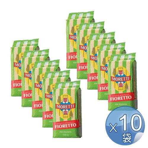 【箱入りセットでお買い得】MORETTI/モレッティ社 ポレンタ・ベルガマスカ 500g<10パックセット>