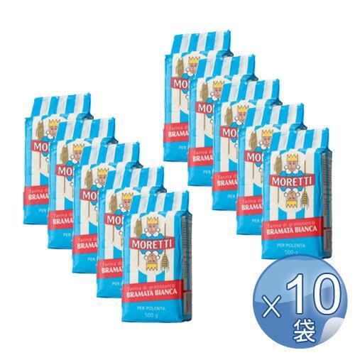 【箱入りセットでお買い得】MORETTI/モレッティ社 ポレンタ・ビアンカ 500g<10パックセット>
