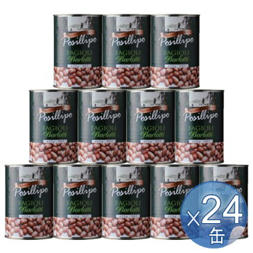【箱入りセットでお買い得】POSILLIPO/ポジリポ ボルロッティ(うずら豆)水煮 400g <24缶セット>( キッチンブランチ )