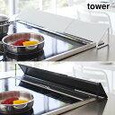 山崎実業 排気口カバー タワー YAMAZAKI tower TOWER 排気口 カバー 選べる2色 ホワイト ブラック コンロ奥カバー 油はね 汚れ