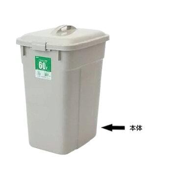 ゴミ箱 セキスイ エコポリペール 角型 60型 本体 510×370×715mm <グレー> [フタ別売り] ごみばこ ごみ箱
