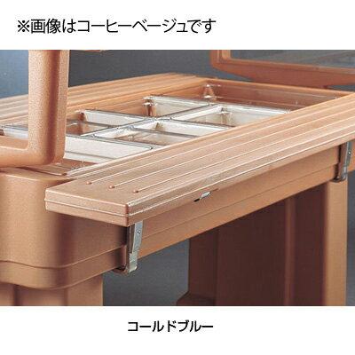 キャンブロ トレーレイル FBR4R 1240×200×H38mm<コールドブルー>:キッチンブランチ