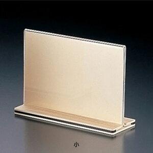 桧風メニュースタンド スライドタイプ EHS-3 小 150×H105mm( キッチンブランチ )