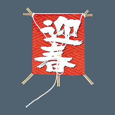 和風惣菜, その他  No.6603-3050 7085mm( )