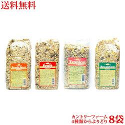 送料無料カントリーファームミューズリー4種類からお好きな8袋をお選びください。【輸入食品】