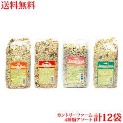 送料無料カントリーファームミューズリー750g×12袋4種類アソートのセット【輸入食品】