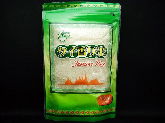 アジアンディナー ジャスミンライス(タイ香り米)