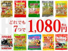 ハリボー HARIBO グミ【どれでも7つで1,080円 セールよりどり10種類の中からお選び…