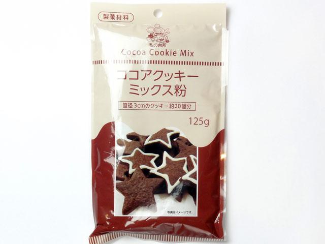 私の台所『ココアクッキーミックス粉』