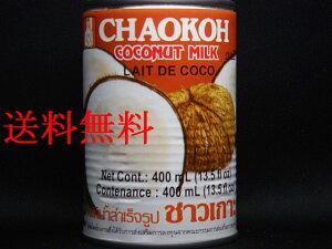 チャオコー ココナッツ