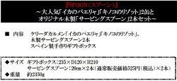 送料無料ケリーダカルメンギフトセットSPOON【輸入食品】