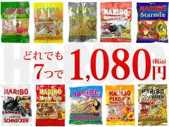 ハリボー HARIBO グミ【どれでも7つで1,080円 セールよりどり9種類の中からお選び下…