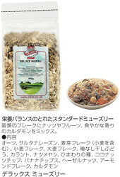 送料無料アララミューズリー800g×8袋3種類アソートのセット【輸入食品】
