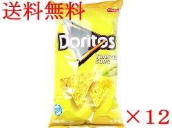 送料無料ドリトスレギュラー塩味1ケース(12袋入り)【輸入食品】