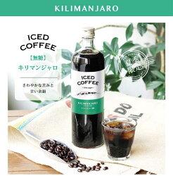 コクテール堂ストレートアイスコーヒーキリマンジャロ無糖【次回入荷の時期は未定でございます。ご迷惑をお掛けして誠に申し訳ございません。】
