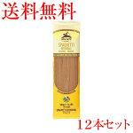 アルチェネロ有機全粒粉スパゲッティ500g1.6mm【輸入食品】