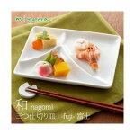 和nagomi三つ切り皿-fuji-富士