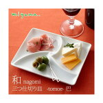 和nagomi三つ切り皿-tomoe-巴