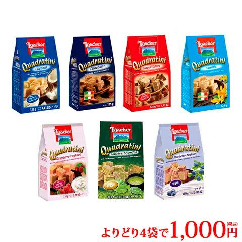 ローカー ウエハース クワドラティーニよりどり4袋セット 7種類からお選び下さい。【輸入食品】