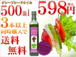 【(3本以上で送料無料)(同梱可)】アンダルーサグレープシードオイル500ml【輸入食品】