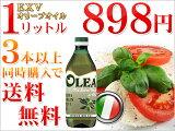 (3本以上で送料無料)オレアイタリア産 エキストラヴァージン オリーブオイル 1リットル(エキストラバージン オリーブ油 オリーブ)(輸入食品)
