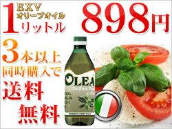 (3本以上で送料無料)オレアイタリア産エキストラヴァージンオリーブオイル1リットル(エキストラバージンオリーブ油オリーブ)(輸入食品)