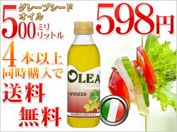 【(4本以上で送料無料)(同梱可)】オレアグレープシードオイル500ml【輸入食品】