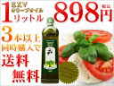 (3本以上で送料無料)アンダルーサエキストラヴァージン オリーブオイル 1リットル(エキストラバージン オリーブ油 オリーブ)(輸入食品)