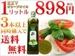 (3本以上で送料無料)アンダルーサエキストラヴァージンオリーブオイル1リットル(エキストラバージンオリーブ油オリーブ)(輸入食品)