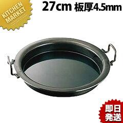 鉄餃子鍋27cm□ 餃子焼器 ギョーザ鍋 業務用 【kms】【P08Apr16】