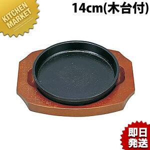 S 餃子皿 丸 14cm 【kmaa】餃子皿 ギョーザ皿 ぎょうざ皿 鉄板 鉄製 業務用 あす楽対応
