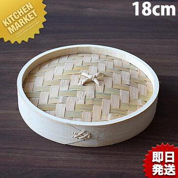 本竹 小籠包セイロ 蓋 18cm【※身は別売り。蓋のみです】【kmaa】