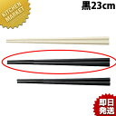グル麺箸 23cm 黒 【kmss】箸 はし プラスチック箸