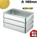 【30%OFF】キングBOX(キングボックス)大80mm【10,800円以上で送料無料】【業務用厨房機器のキッチンマーケット】