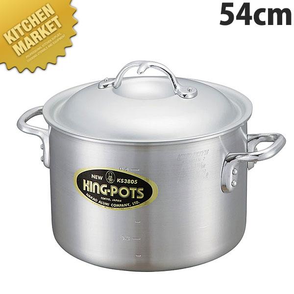 ニューキング 半寸胴鍋 54cm(80.0L)【N】:業務用厨房機器のKITCHEN MARKET