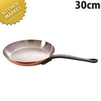 【送料無料】純銅製フライパン30cm【N】