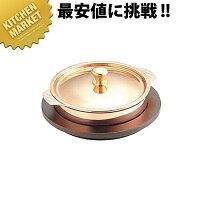 【送料無料】SW銅オニオン14cm【N】