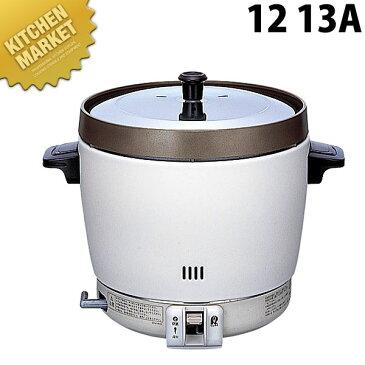 送料無料 リンナイガス 炊飯器 RR-20SF2(A) 12.13A 7.8〜22.4合【kmaa】 業務用炊飯器 炊飯器 ガス 業務用 領収書対応可能