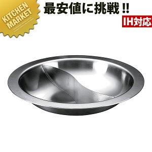 燕舞 プレーンタイプ 2槽火鍋  32cm (三層鋼 IH対応)