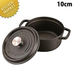 ココット 10cm【kmaa】 ココット鍋 両手鍋 鋳物 鉄製 業務用