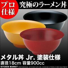 温かい料理を、温かいまま味わうためのラーメン丼「メタル丼」。スープが冷めにくく、触っても...