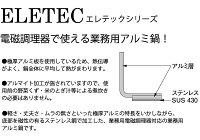 【送料無料】エレテックアルミ片手鍋21cm(5.0L)片手鍋IH対応電磁調理器対応アルミ業務用【kmaa】