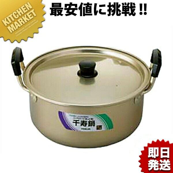 アルマイト千寿鍋18cm(2.0L)【kmaa】両手鍋アルミアルマイト業務用あす楽対応領収書対応可能