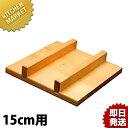 銅玉子焼き用木蓋 15cm用 【kmaa】