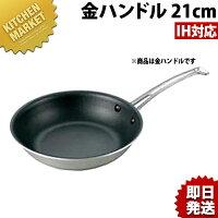 キングフロンフライパン浅型金ハンドル21cm【業務用】