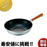 匠技 いため鍋 30cm 【kmaa】 フライパン 炒め鍋 深型 アルミ テフロン加工 業務用