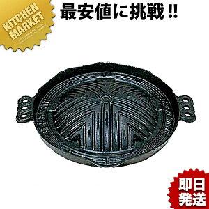 ジンギスカン鍋 [29cm 穴無]□ ジンギスカン鍋 業務用ジンギスカン鍋 鉄板 鉄 業務用 …