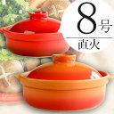【送料無料】直火専用耐熱宴ベイク土鍋8号..- 2?3人用 あす楽 日本製 おしゃれ オレンジ レッド 業務用食器